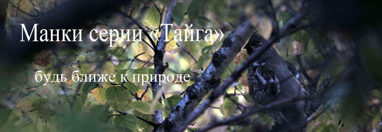 """Манки серии """"Тайга"""""""